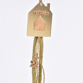 """Κρεμαστό γούρι σπιτάκι  plexiglass χρυσό  με ξύλινη """"ευτυχία"""" 10Χ40cm"""