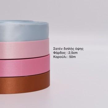 Κορδέλα σατέν 2.5cm-50m